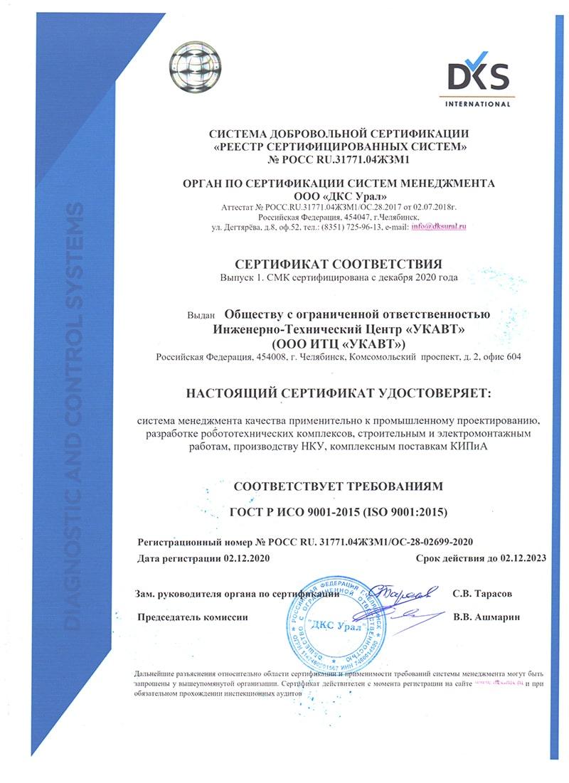 Сертификат соответствия DKS