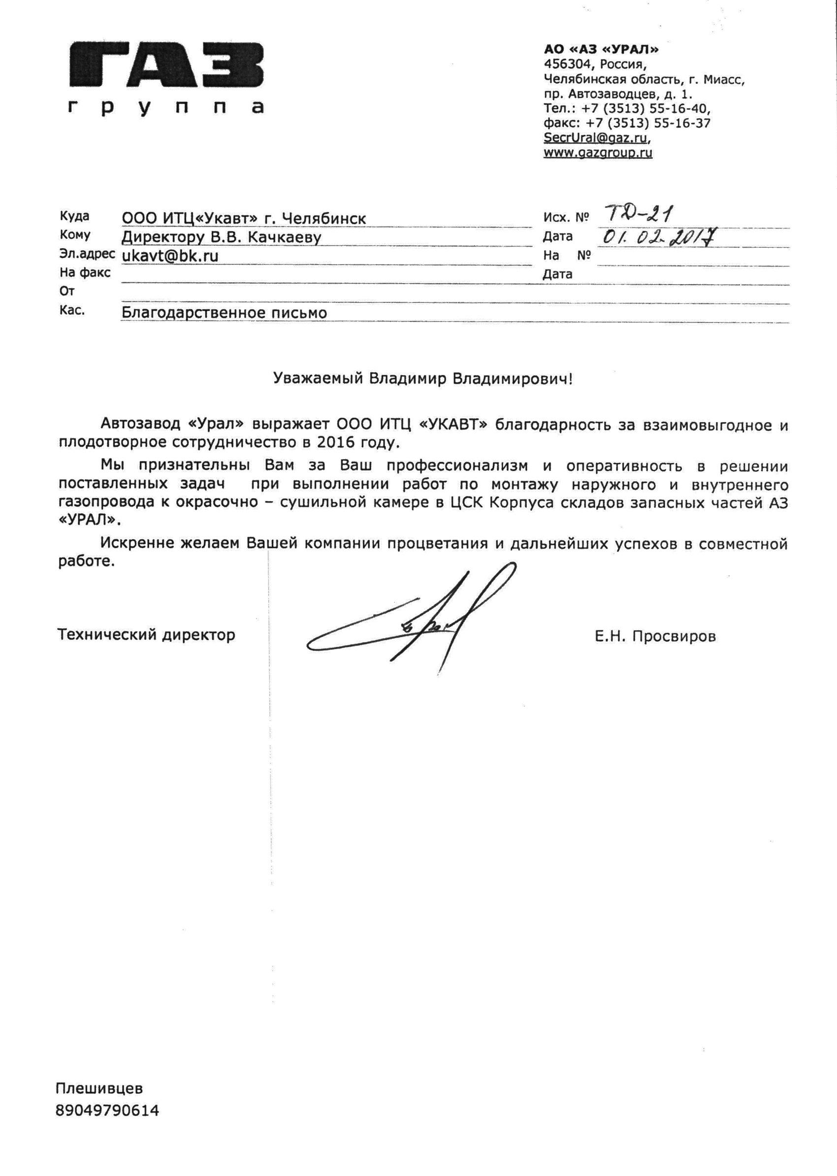 """Благодарственное письмо от АО """"АЗ""""УРАЛ"""""""